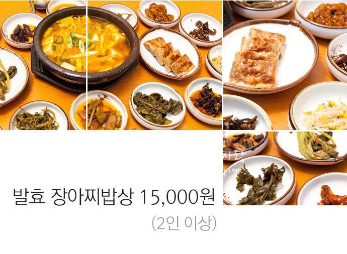 food_cheolmok_01.jpg